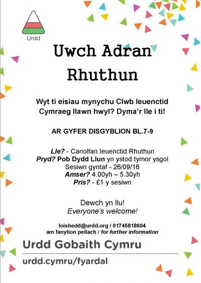 Uwch Adran Rhuthun