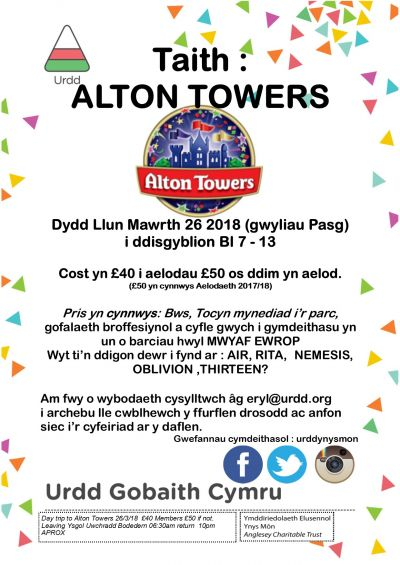 Taith Alton Towers